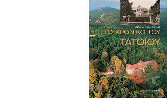 ΤΟ ΧΡΟΝΙΚΟ ΤΟΥ ΤΑΤΟΪΟΥ - Kaponeditions