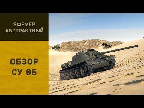 Обзор СУ-85 - YouTube