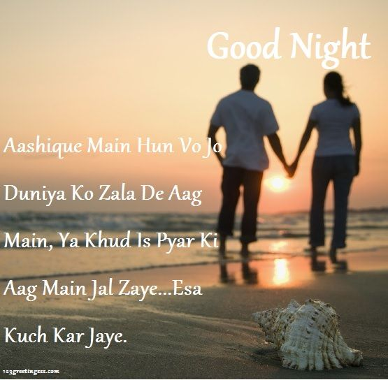 Nice Romantic Quotes: Good Night Imags For Husband