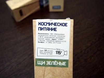 Космическая еда (щи зеленые): Интернет-магазин Двадцать Восьмой, 28-ой, книги, комиксы, 28oi.ru