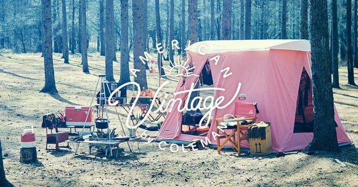 1960年代のアメリカ。休日は、車に道具を詰め込んで、家族や仲間と一緒に大自然に繰り出す。キャンプの原型が出来た、その時代を象徴するデザインを採用したアメリカン・ヴィンテージシリーズが登場