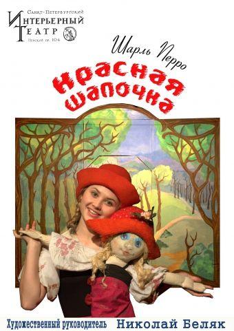 Красная шапочка | Интерьерный театр
