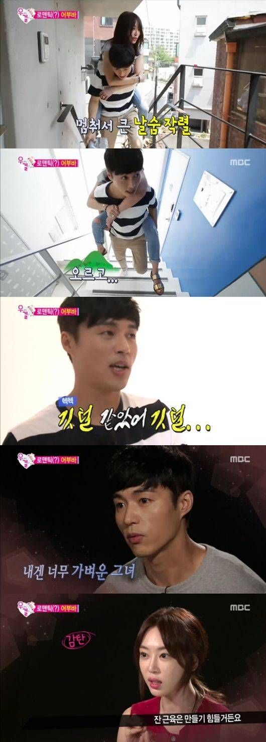 Oh Man Suk carries Kang Ye Won into their newlywed home on 'We Got Married' | http://www.allkpop.com/article/2015/08/oh-man-suk-carries-kang-ye-won-into-their-newlywed-home-on-we-got-married