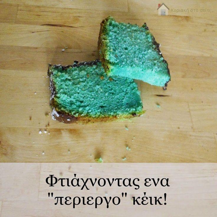"""Κυριακή στο σπίτι... : Φτιάχνοντας ένα """"περίεργο"""" κέικ Project 59] #cake #green #halloween"""
