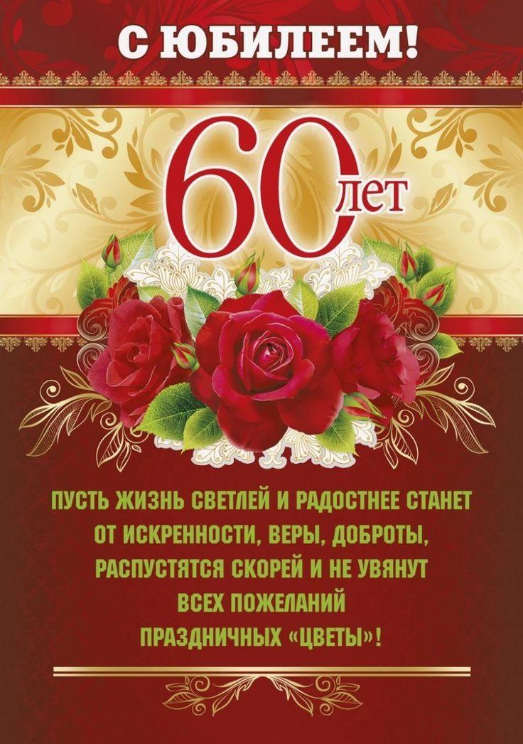 Форум поздравление с 60 летием