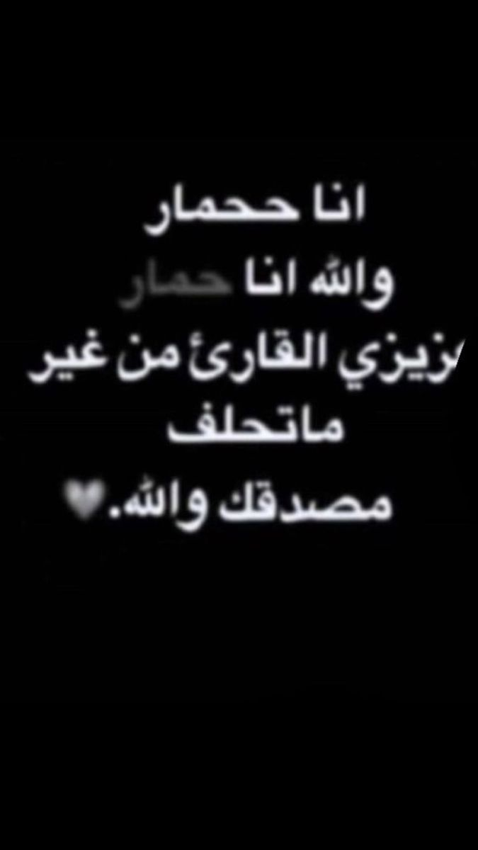 Pin By Koazar R On استوريات انستا Arabic Jokes Disney Princess Quotes Funny Jokes