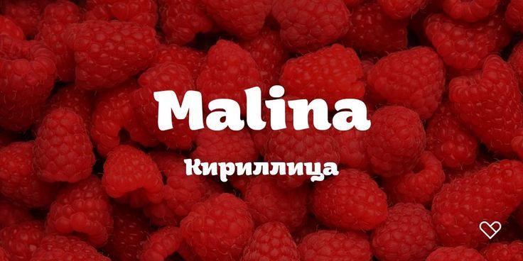 Шрифт «ALS Malina»