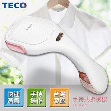 TECO東元 手持式掛燙機(白/粉紅) XYFYG101 - PChome 全球購物 - 家電