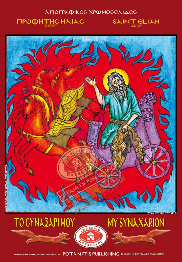 My Synaxarion. Month of July. Poster.