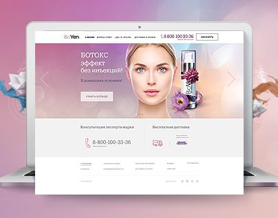 Ознакомьтесь с моим проектом в @Behance: «Cosmetics Website 2016» https://www.behance.net/gallery/40810629/Cosmetics-Website-2016