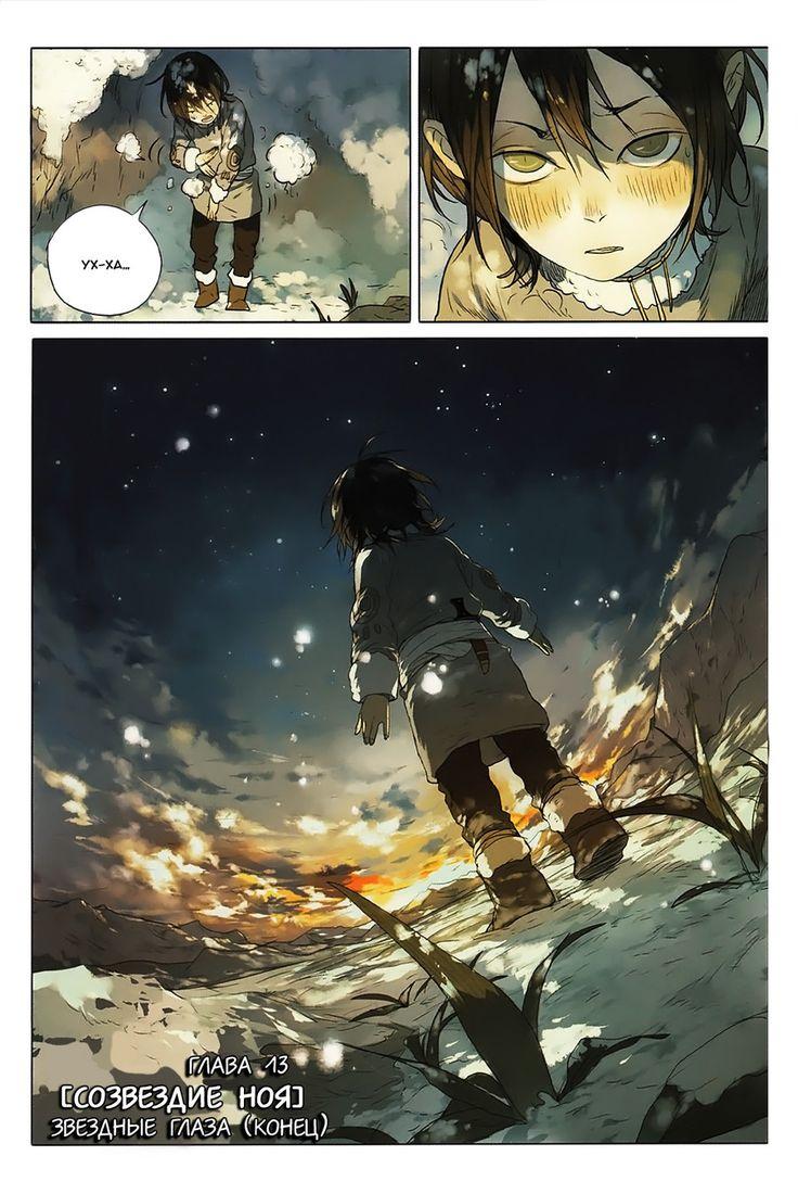 Чтение манги Джокер Дэнни 2 - 13 Созвездие Ноя. Звездные глаза. Конец - самые свежие переводы. Read manga online! - ReadManga.me