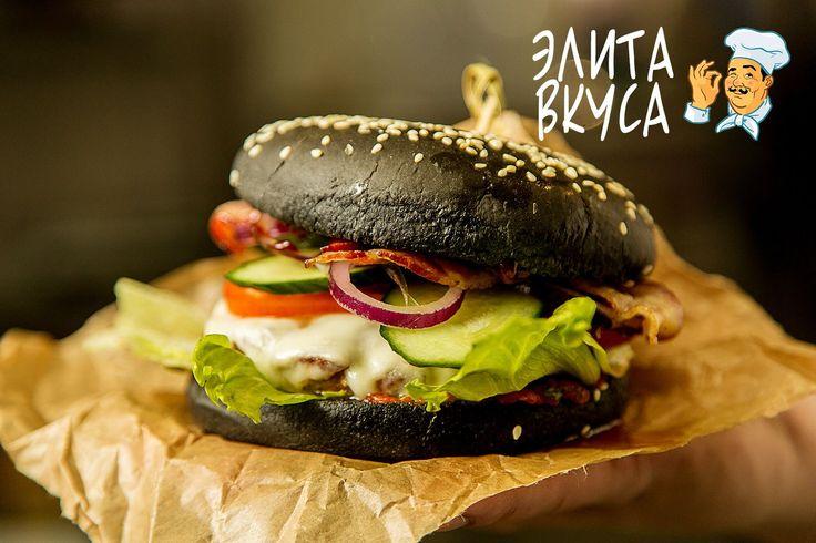 Наш Блэк Бургер - вкусняшка👌 http://elitavkusa.ru/burgery-geleznodorogniy/blek-burger.html  Состав: Чёрная булочка, сочная котлета из свинины говядины, соус «Томатный», сладкая горчица, сыр «Моцарелла», свежий огурчик, салат «Айсберг», красный лучок, жареный бекон, свежий помидорчик.  Все бургеры подаются с картофелем «Фри» 80гр и соусом 30гр на Ваш выбор: «Томатный», «Блю Чиз» или «Чесночный»  Вес: 350 грамм  Цена: 315 рублей  У нас самая быстрая доставка по Железнодорожному🚀  . 👌Вкус…