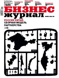 Бизнес-журнал 2014/06 | Автор -- Александр Васин (vasin.ru)
