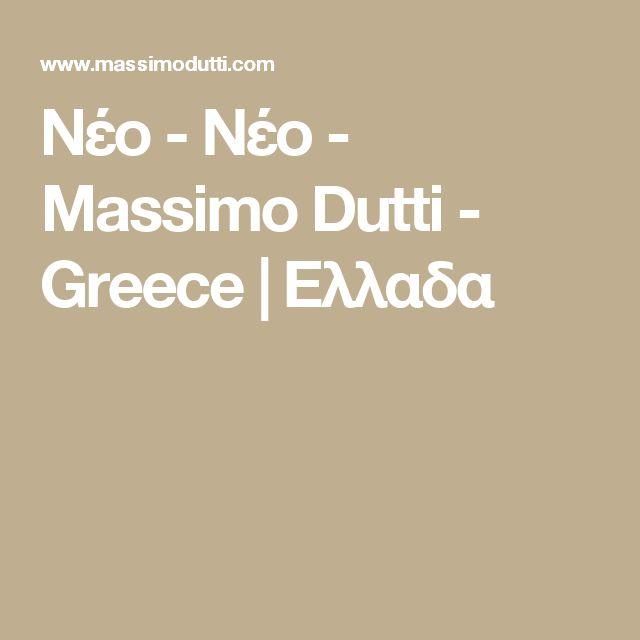 Νέο - Νέο - Massimo Dutti - Greece   Ελλαδα