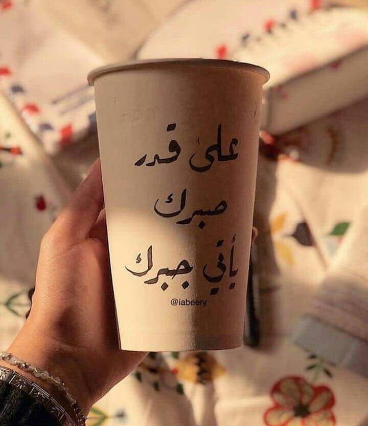 Pin By Nazzu On Quotes Sayings Arabic Quotes Sweet Words Coffee Quotes
