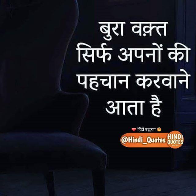 90 Hindi Quotes Life Shayari Quotes In Hindi Best Quotes In Hindi Motivational Hindi Quotes Nara Hindi Quotes Inspirational Quotes Motivation Life Quotes