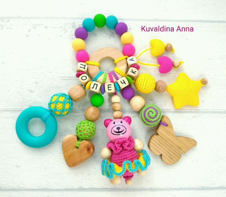 Купить Именная погремушка Мишка на радуге - игрушка, погремушка, грызунок, прорезыватель, прорезыватель для зубов
