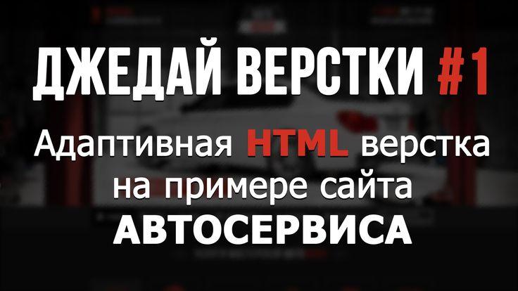 Джедай верстки #1. Часть 1: Адаптивная HTML верстка на примере сайта авт...