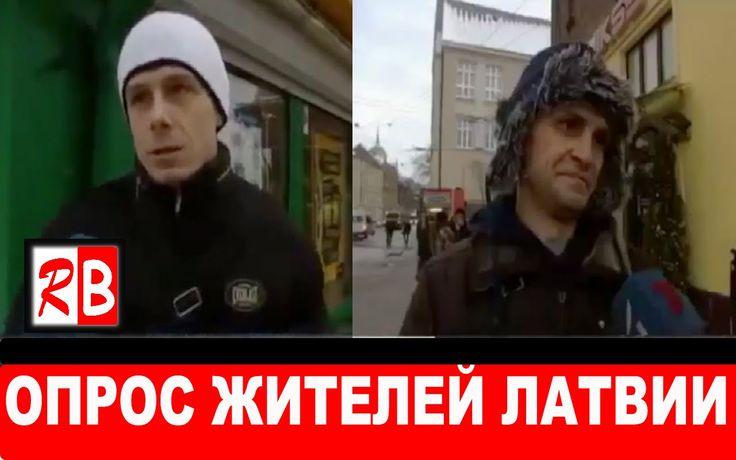 Латвия: что принесли 10 лет в Евросоюзе? Опрос людей на улице!!