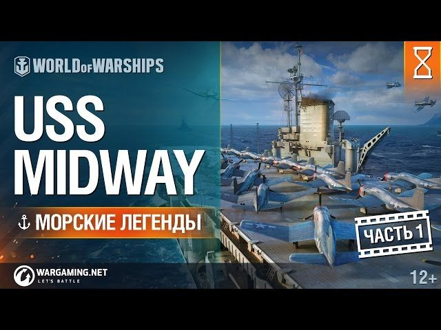 Авианосец Midway. Часть 1. Морские легенды [World of Warships] - https://vse-igry.tk/avianosec-midway-chast-1-morskie-legendy-world-of-warships.html