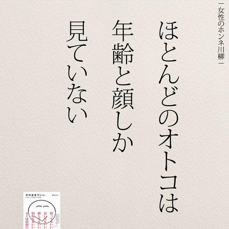 いいね!6件、コメント1件 ― yumekanauさん(@yumekanau2)のInstagramアカウント: 「女性のホンネを川柳に。 それ以外の男性に出会えますように。 . . . #女性のホンネ川柳 #恋愛#川柳  #リアル#婚活#男性#日本語 #結婚#恋カツ#ポエム#本音」