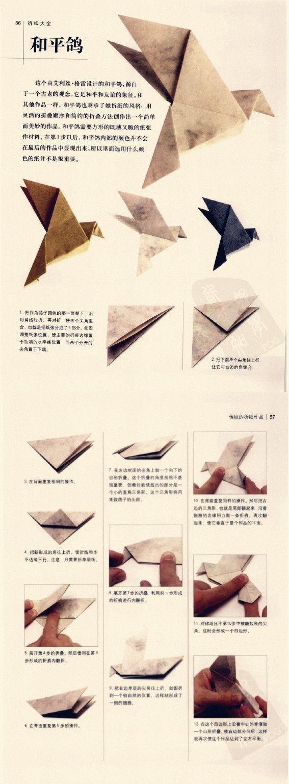 Dobradura Pomba/Pigeon One of my favorite folds! Oragami bird - bit less intricate than a crane, but great effect.