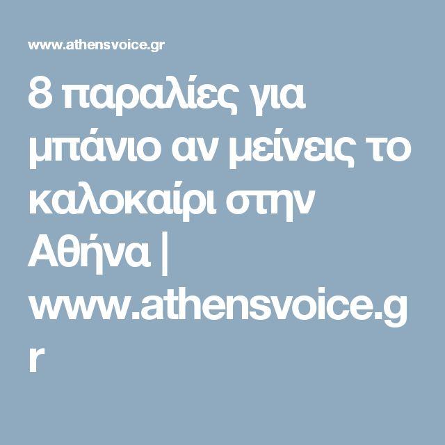 8 παραλίες για μπάνιο αν μείνεις το καλοκαίρι στην Αθήνα   www.athensvoice.gr