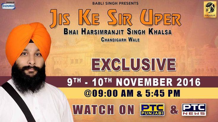 Watch Exclusive Jis Ke Sir Uper Of Bhai Harsimranjit Singh Khalsa (Chandigarh Wale) on 09th  November - 10th November @ 9:00am & 05:45pm 2016 only on PTC Punjabi & PTC News Facebook - https://www.facebook.com/nirmolakgurbaniofficial/ Downlaod The Mobile Application For 24 x 7 free gurbani kirtan - Playstore - https://play.google.com/store/apps/details?id=com.init.nirmolak&hl=en App Store - https://itunes.apple.com/us/app/nirmolak-gurbani/id1084234941?mt=8