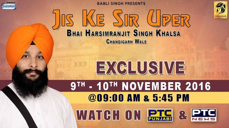 Watch Exclusive Jis Ke Sir Uper Of Bhai Harsimranjit Singh Khalsa (Chandigarh Wale) on 09th  November - 10th November @ 9:00am & 05:45pm 2016 only on PTC Punjabi & PTC News Facebook - https://www.facebook.com/nirmolakgurbaniofficial/ Downlaod The Mobile Application For 24 x 7 free gurbani kirtan - Playstore - https://play.google.com/store/apps/details?id=com.init.nirmolak&hl=en App Store - https://itunes.apple.com/us/app/nirmolak-gurbani/id1084234941?mt=8