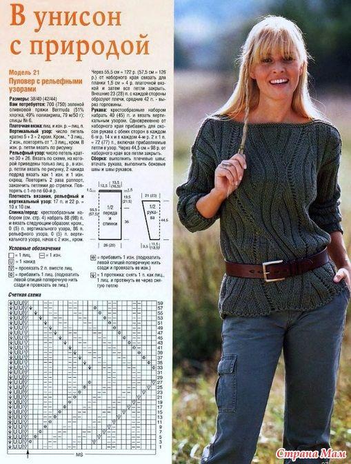Пуловер с зигзаобразным рельефным узором