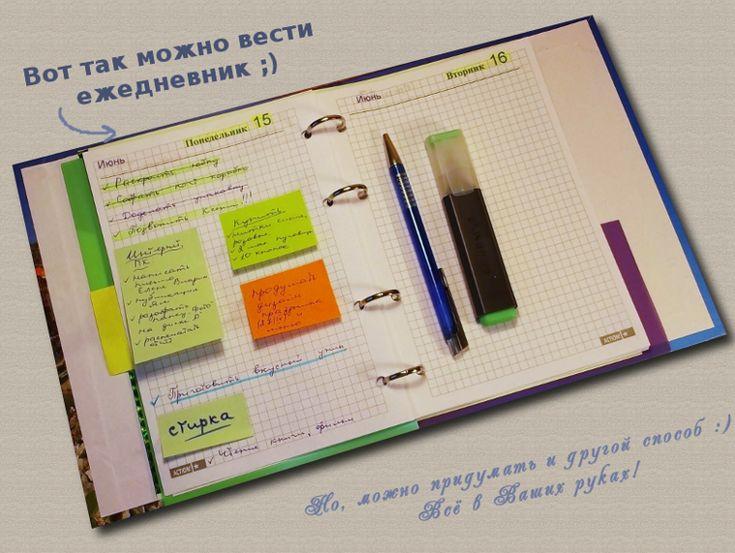 Ежедневник — мой друг и помощник - Ярмарка Мастеров - ручная работа, handmade