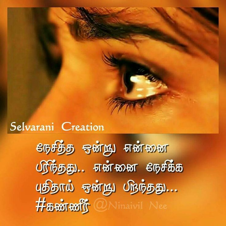 116 Best Images About Tamil Quotes On Pinterest