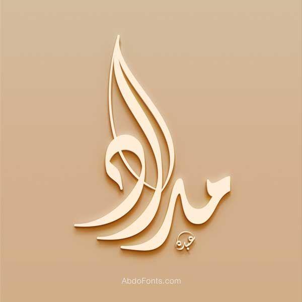 Abdo Fonts مخطوطة شعار مداد بالخط الديواني Abdo Fonts Calligraphy Art Islamic Art Pattern Pattern Art