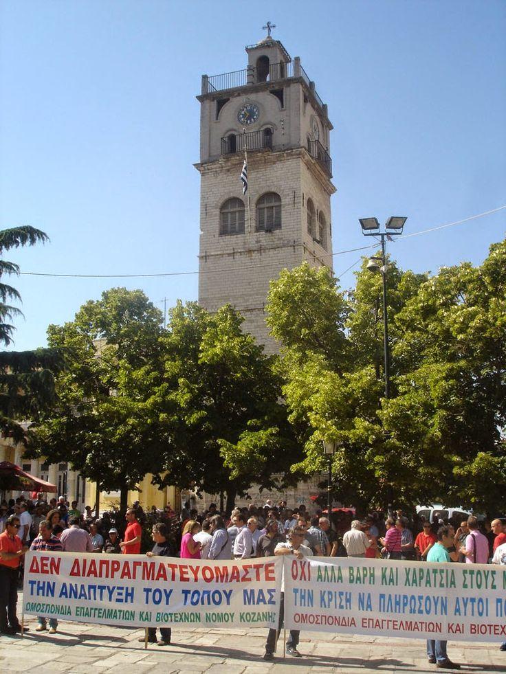 Συγκέντρωση Διαμαρτυρίας του Εμποροβιοτεχνικού Επιμελητηρίου Κοζάνης - e-KOZANH