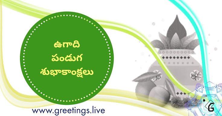 Telugu new year 2018 wishes HD image., ఉగాది పండుగ శుభాకాంక్షలు Telugu ugadi greeting ఉగాది పండుగ శుభాకాంక్షలు Telugu ugadi greeting