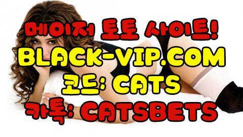 해외축구토토ぃ BLACK-VIP.COM 코드 : CATS 해외축구분석 해외축구토토ぃ BLACK-VIP.COM 코드 : CATS 해외축구분석 해외축구토토ぃ BLACK-VIP.COM 코드 : CATS 해외축구분석 해외축구토토ぃ BLACK-VIP.COM 코드 : CATS 해외축구분석 해외축구토토ぃ BLACK-VIP.COM 코드 : CATS 해외축구분석 해외축구토토ぃ BLACK-VIP.COM 코드 : CATS 해외축구분석