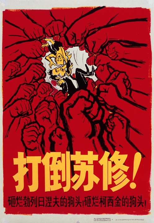 power and propaganda in communist china China times, 3 march  were simultaneously aimed at the export market with the hope of generating soft power anti-communist propaganda has been a core component of .