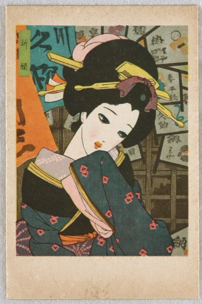 "Junichi Nakahara. From the series ""Yamato Otome E-Hagaki"" (""Postcards of Japanese Maidens""). A courtesan is in her thoughts. 1940-42, lithograph"