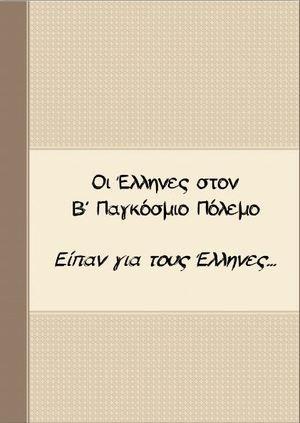 Είπαν για τους Έλληνες...