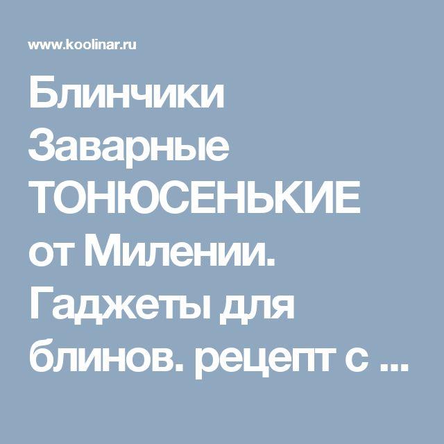 Блинчики Заварные ТОНЮСЕНЬКИЕ от Милении. Гаджеты для блинов. рецепт с фото