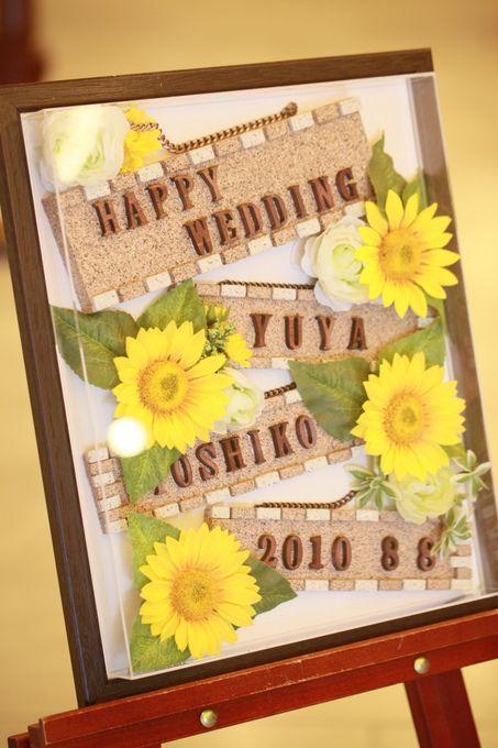 ひまわりの飾りがナチュラルで明るい雰囲気♪ 黄色のウェルカムボードまとめ。センスがいい結婚式のウェルカムボード一覧。
