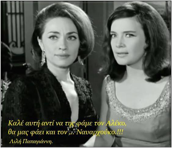 """Τζένη Καρέζη, Λιλή Παπαγιάννη """"Δεσποινίς Διευθυντής"""""""
