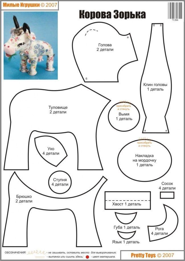 Корова Зорька Настоящая классическая корова с рогами и выменем. Сшейте ее из коротковорсного меха, мордочку, внутреннюю часть ушей и вымя сделайте из мягкой ткани. Рога можно сделать из кожзаменителя или фетра, драпа коричневого цвета.