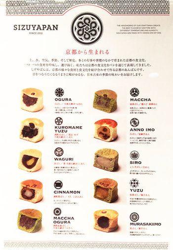 美しくて新しい!京都の老舗パン屋が生んだ、こだわりあんぱん「SIZUYAPAN」