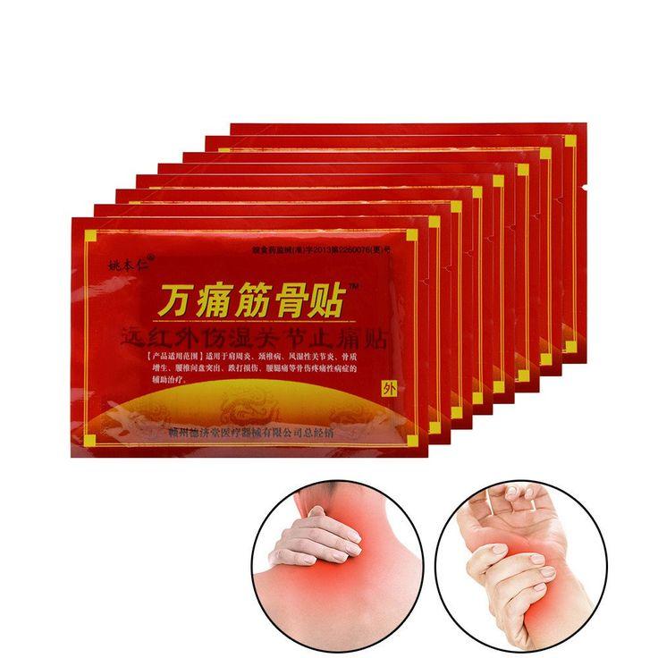 64Pcs/8Bags Chinese Medical Plaster Foot Muscle Back Pain Neck Pain Arthralgia Rheumatoid Arthritis Rheumatism Treatment C370