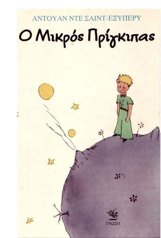 Antoine De Saint-Exupery - Ο Μικρός Πρίγκιπας