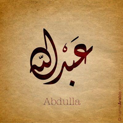 #Abdulla #Arabic #Calligraphy #Design #Islamic #Art #Ink #Inked #name #tattoo Find your name at: namearabic.com