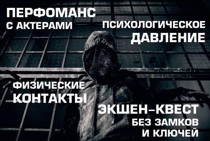 Квест Саратов в реальности Бойся темноты http://kvest13.ru/kvest-saratov-realnosti-bojsya-temnoty/  Вводное видео в KVEST13.RU «История поверженного героя», расскажет Вам предысторию квеста «Бойся темноты». Квест «Бойся темноты» это оживший фильм ужасов с актерами, шоковыми ситуациями, физическими контактами и логичной линией сюжета. В квесте «Бойся темноты» нет замков, кодов и ключей, все построено на сюжете, который состоит из 6-ти этапов. Пройти все испытания, решить все загадки и […]