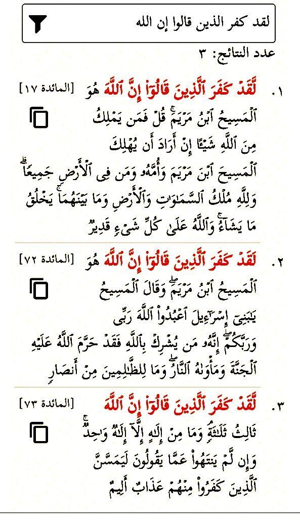 لقد كفر الذين قالوا إن الله هو المسيح ابن مريم ثالث ثلاثه ثلاث مرات في القرآن في سورة المائدة Math Quran Math Equations