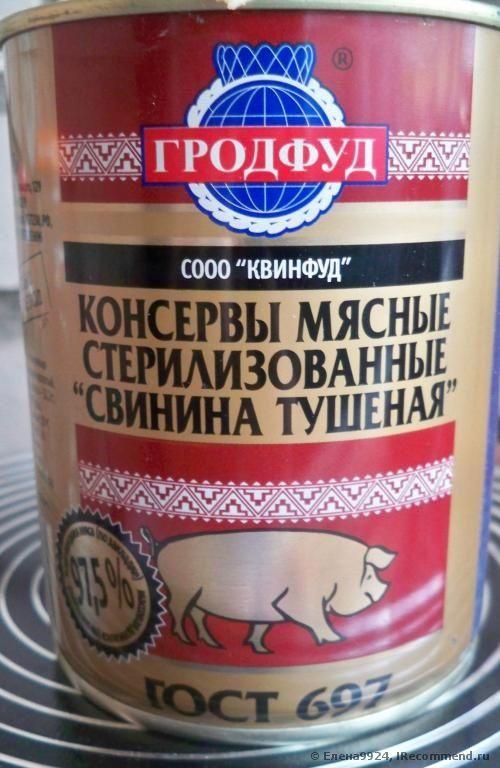 Мясные консервы свинина тушеная курсовая